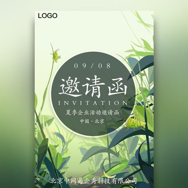 简约清新绿色夏企业活动邀请函会议会展邀请函