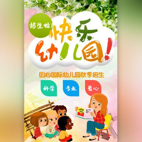 可爱幼儿园招生宣传