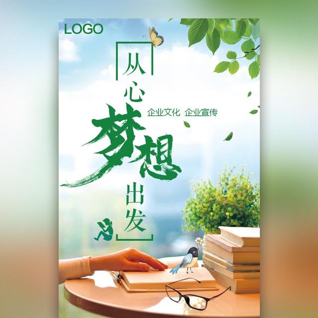 清新夏季绿清爽企业文化宣传企业宣传品牌宣传产品