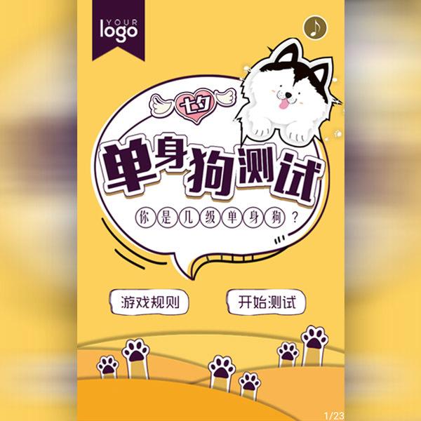 七夕情人节双十一单身狗测试