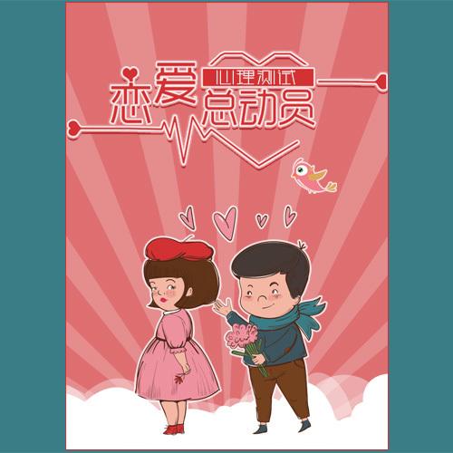 七夕情人节恋爱心理测试
