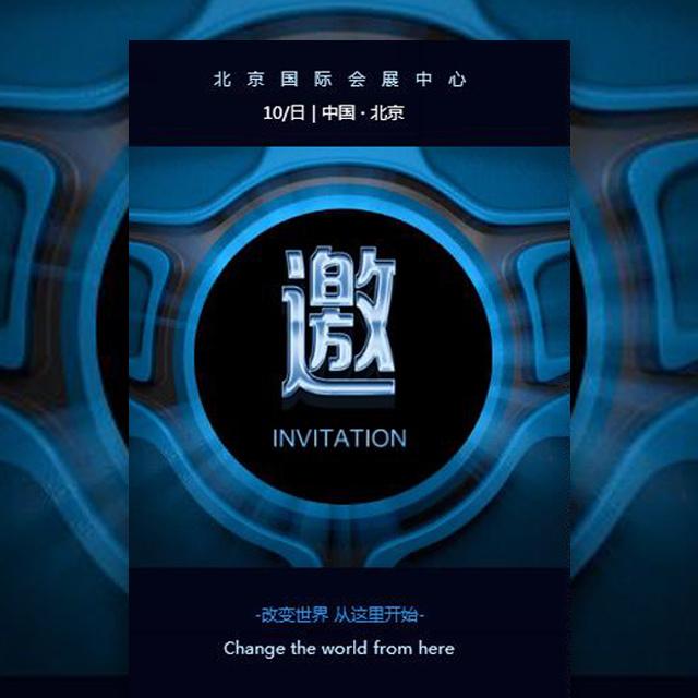 蓝色炫酷会议会展活动邀请函