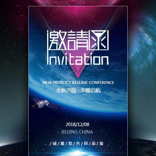 蓝紫商务科技邀请函会议活动论坛