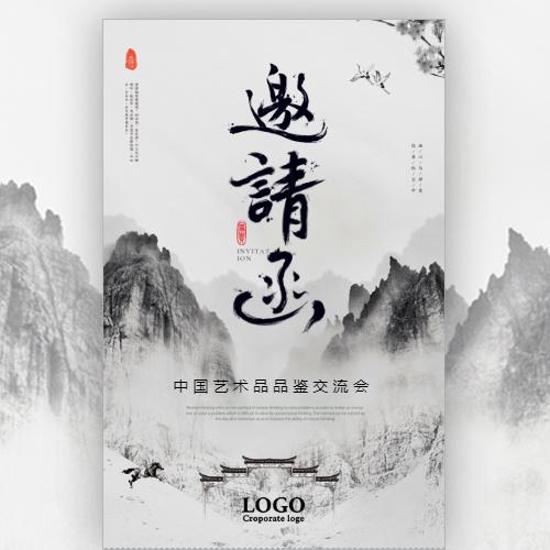 简洁中国风水墨淡雅会议会展新品发布拍卖会宣传邀请