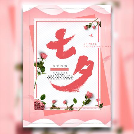 七夕情人节品牌宣传促销