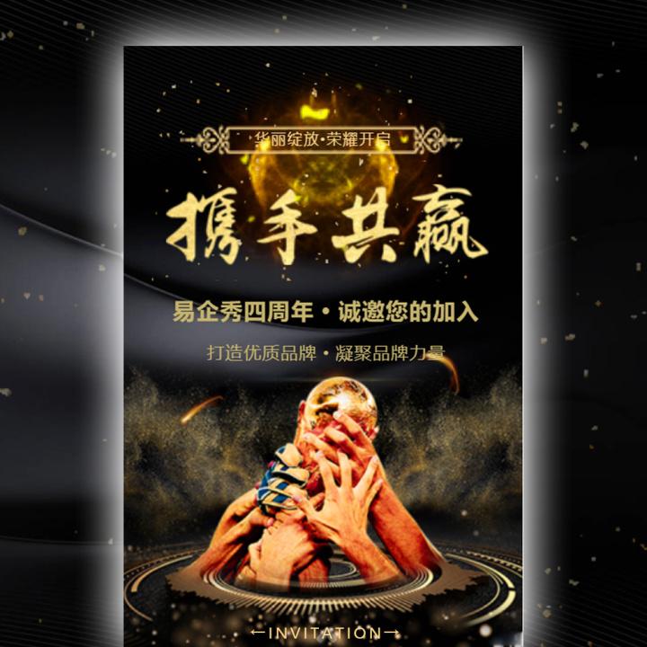 黑金星空炫酷携手共赢合作邀请函模板