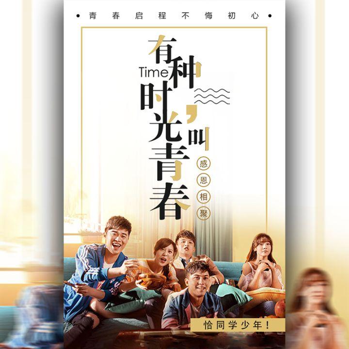 七夕爱情公寓告白恋人纪念友情同学聚会相册模板
