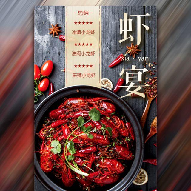 夏季美味小龙虾活动促销宣传美味龙虾宴席