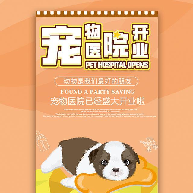宠物医院宠物之家宠物店开业活动