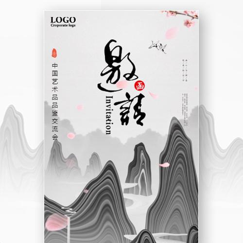 简洁创意中国风水墨淡雅会议会展新品发布宣传邀请函