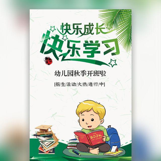 免费版幼儿园秋季招生宣传