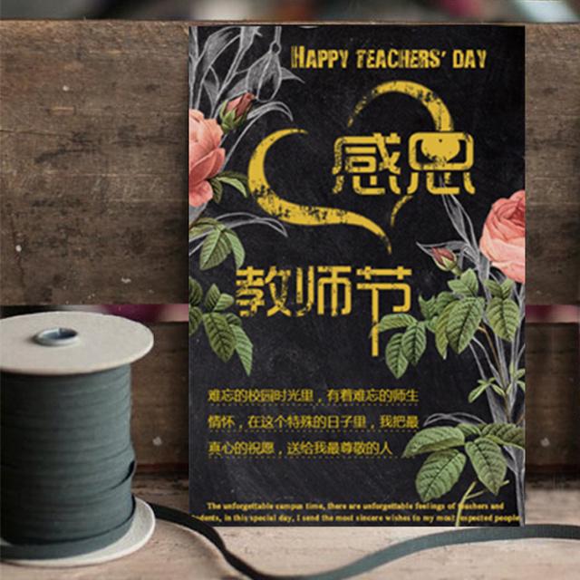 免费教师节祝福模板