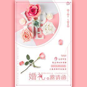 粉色甜美系小清新婚礼邀请函
