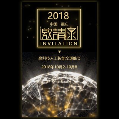 黑金大气星空招商会议全球峰会展会邀请函
