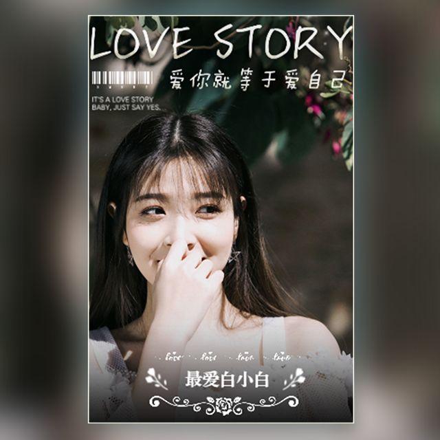 爱情bling七夕情人节语音表白纪念求婚唯美清新相册