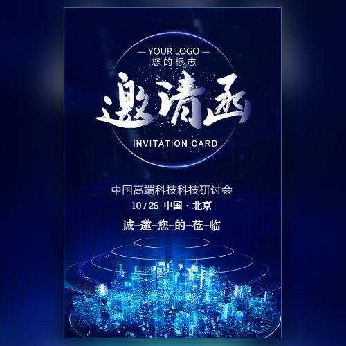 蓝色科技会议活动邀请函免费版