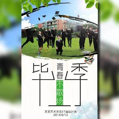 毕业季毕业相册同学录纪念毕业旅行