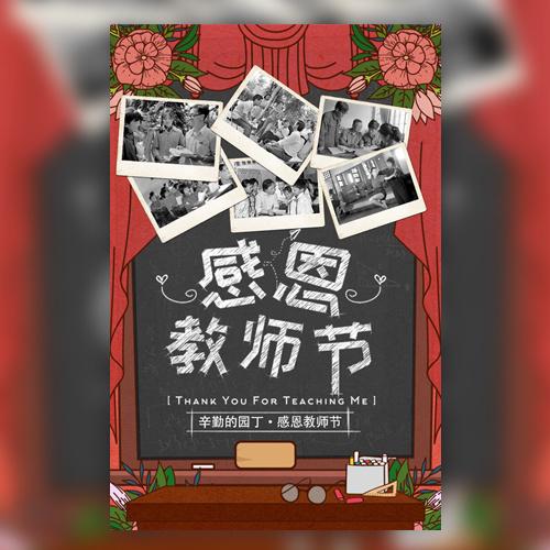 教师节祝福给教师的贺卡礼物上传图片生成贺卡
