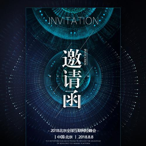 简洁高端商务蓝互联网科技会议峰会新品宣传邀请函