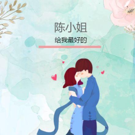 情人节恋爱表白情侣告白求婚表白