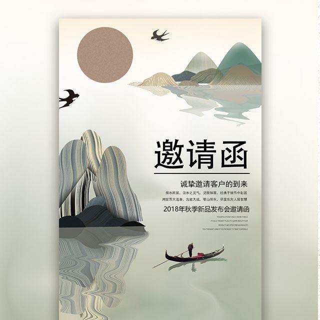 创意水墨中国风企业发布会邀请函图片