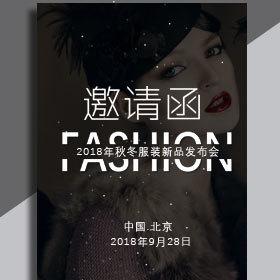 黑白时尚秋冬新品订货会免费版