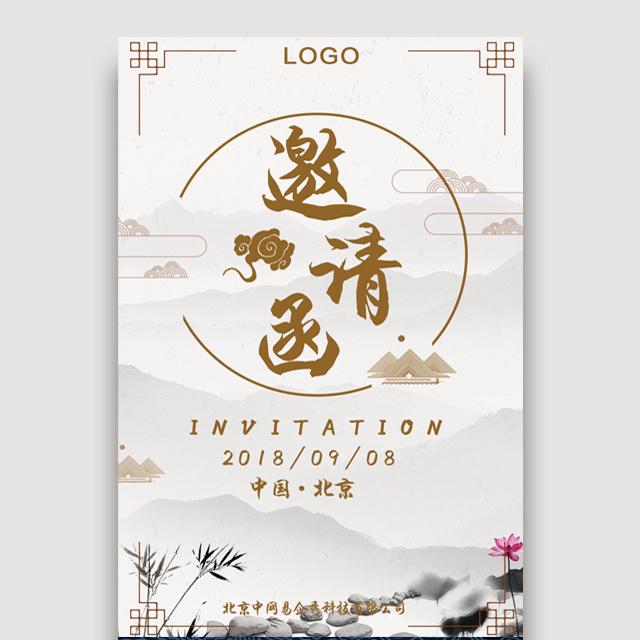 高端典雅水墨古典中国风企业会议会展产品推广邀请函