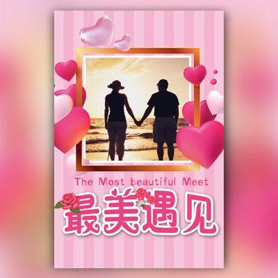 表白相册告白情侣相册恋爱求婚结婚纪念册