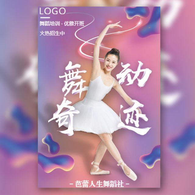 舞动青春奇迹芭蕾舞蹈培训班招生拉丁舞艺术班舞蹈班