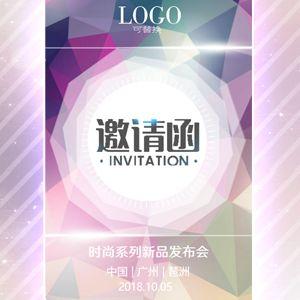 高端炫彩时尚菱形精品邀请函新品发布订货会活动邀请
