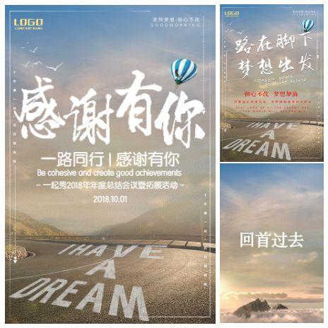 大气企业团队拓展活动年度会议总结员工风采宣传相册