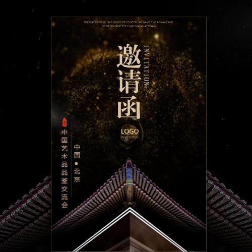简洁创意中国风黑金轻奢会议会展新品发布宣传邀请函
