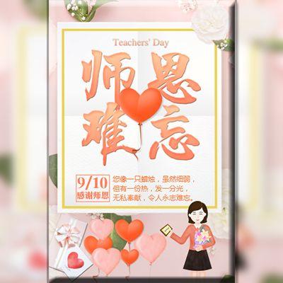 温情粉色清新教师节祝福贺卡感恩老师