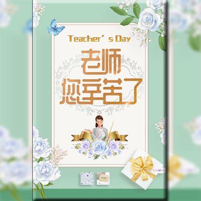温馨教师节电子祝福贺卡感恩老师