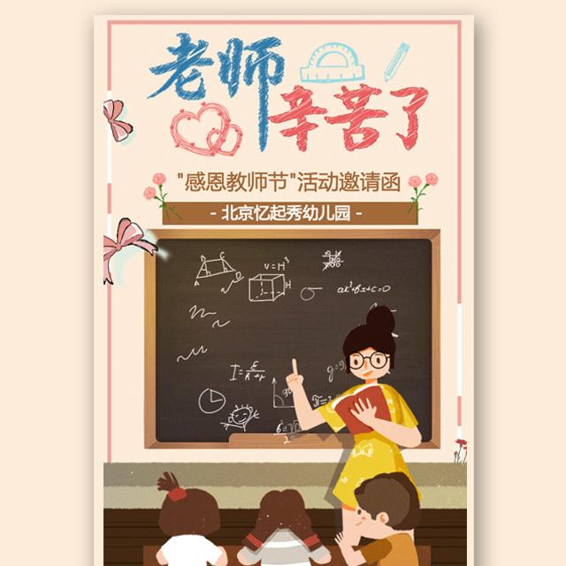 教师节活动宣传祝福感念师恩老师祝福贺卡快闪