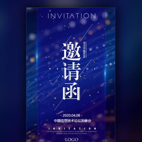 简洁创意高端商务蓝峰会互联网IT新品发布邀请函