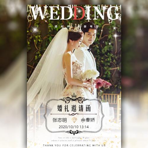 轻奢唯美韩式婚礼邀请函时尚婚礼请柬结婚请帖