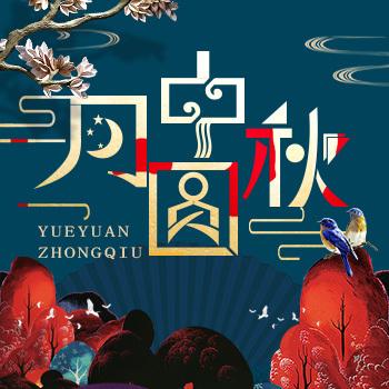 中国风中秋节公司节日祝福宣传