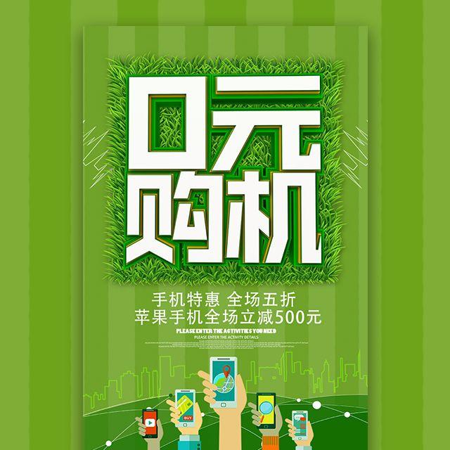 手机专卖店0元购机活动手机店开业促销