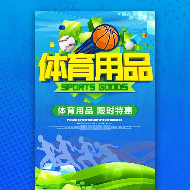 专业体育用品专卖店运动超市体育用品店开业活动