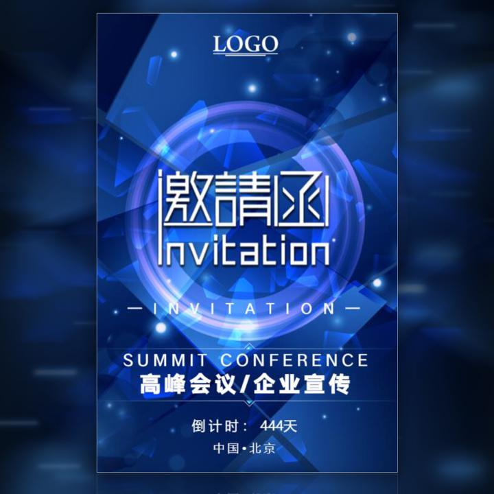 炫酷版高端大气商务蓝邀请函企业宣传新品发布