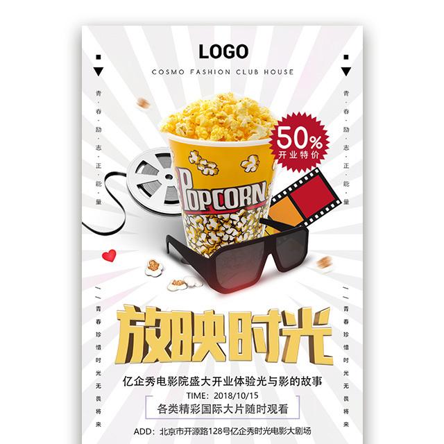 电影院开业促销宣传电影排期观影推荐新片上映促销