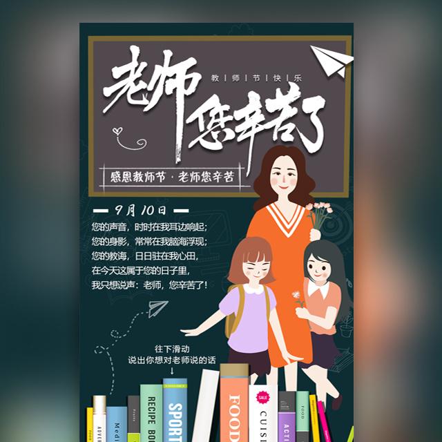 时尚黑板风教师节祝福贺卡相册合集感恩教师节