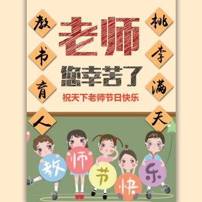 教师节祝福贺卡
