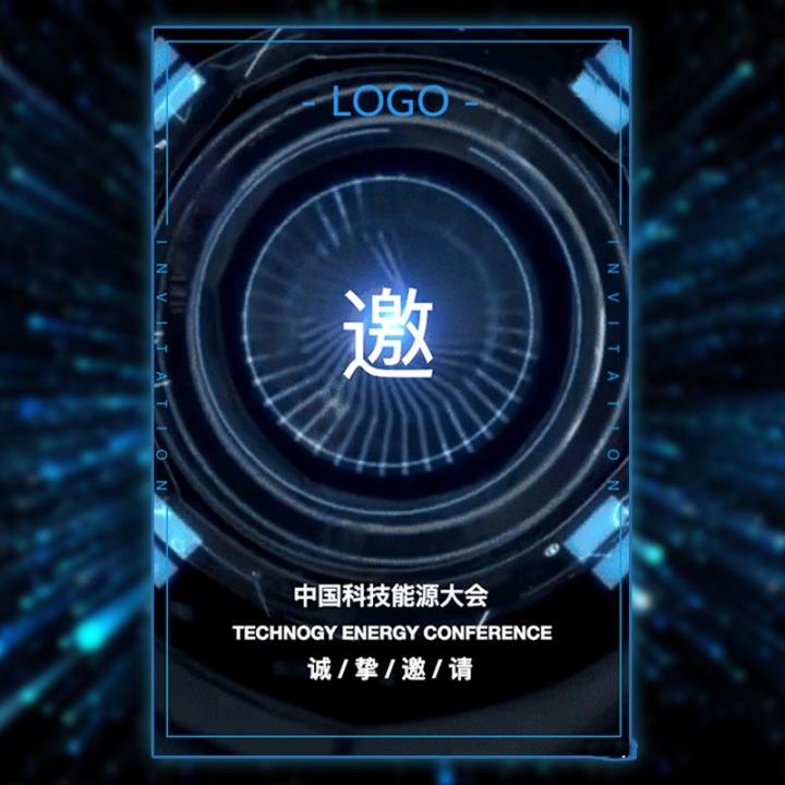 炫酷动态蓝色科技工业互联网高端大气商务邀请函会议