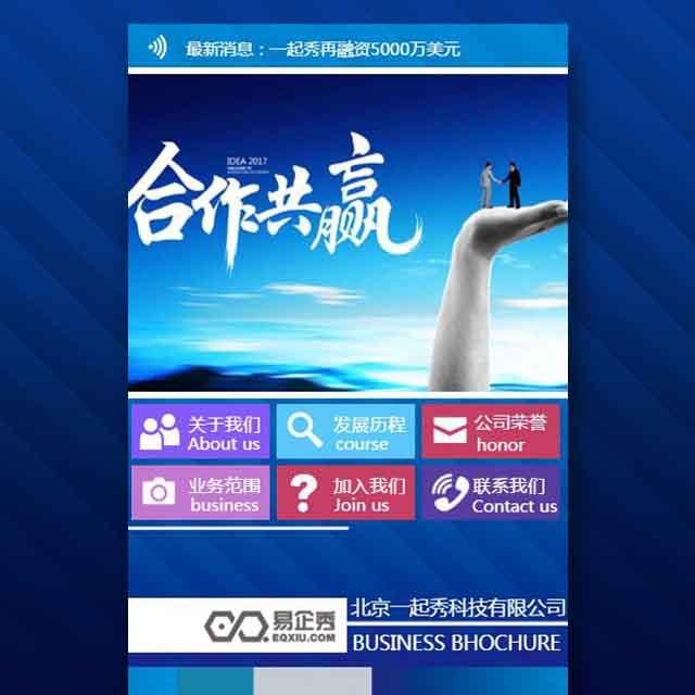 微官网H5模板企业宣传公司产品介绍品牌推广