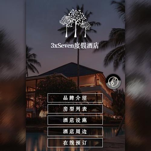 高端度假酒店微官网