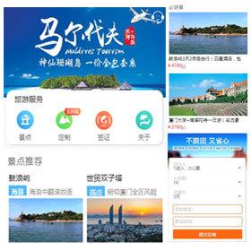 简约旅游旅行社通用微官网