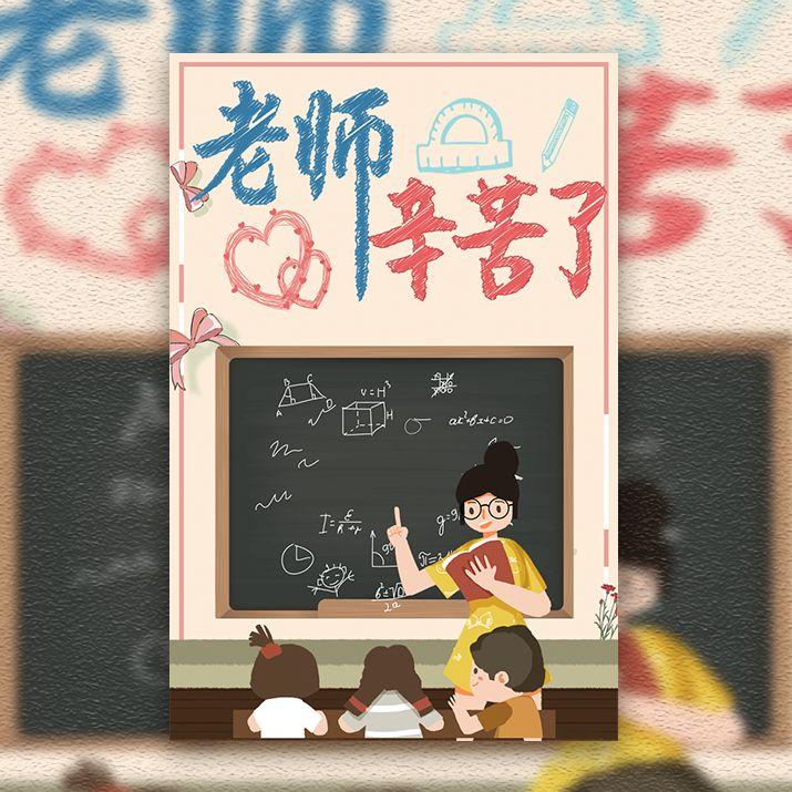 教师节节日祝福贺卡
