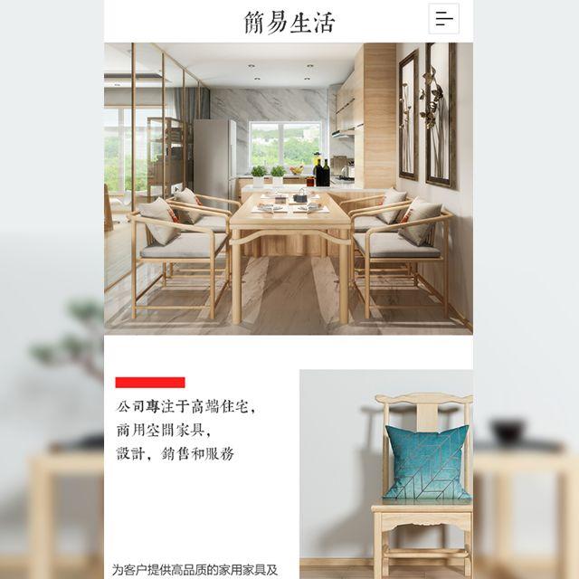 淡雅清新家具家装品牌微官网